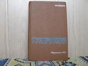 Продам книгу Ф.В.Шебанов Туберкулез