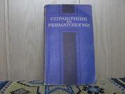 Продам книгу Справочник по ревматологии