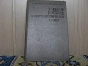 Продам книгу  Г.А.Милентьева  Учебное пособие по фармацевтической хим