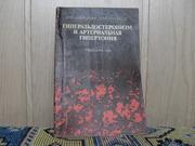 продам книгу: И.К. Шхвацабая,  Н.М.Чихладзе.  Гиперальдостеронизм