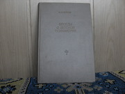 продам книгу: М, И.Буянов  Беседы о детской психиатрии
