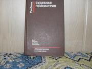 продам книгу:  Судебная психиатрия.