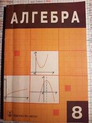 продам Учебник за 8 класс по алгебре Абылкосимов