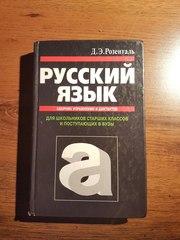 продам книгу: Д.ЭРозенталь учебник Русского языка ( сборник упражнений и диктантов)