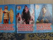Продам книги Откровения Ангелов-Хранителей.